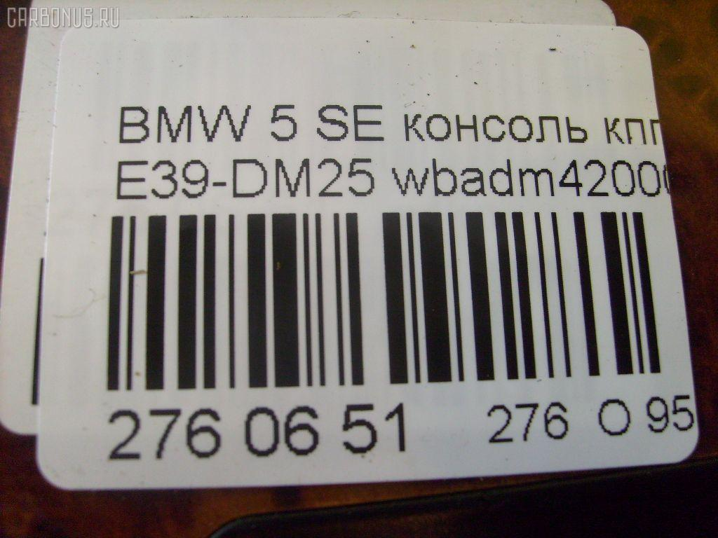 Пепельница BMW 5-SERIES E39-DM42 Фото 4