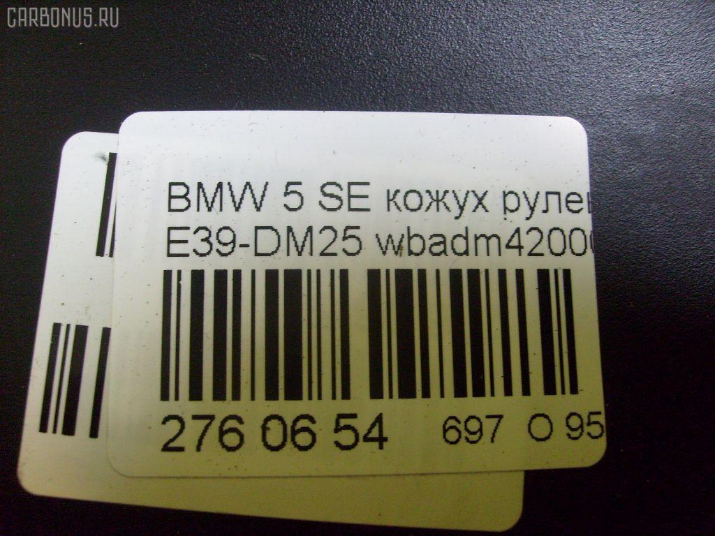 Кожух рулевой колонки BMW 5-SERIES E39-DM42 Фото 4