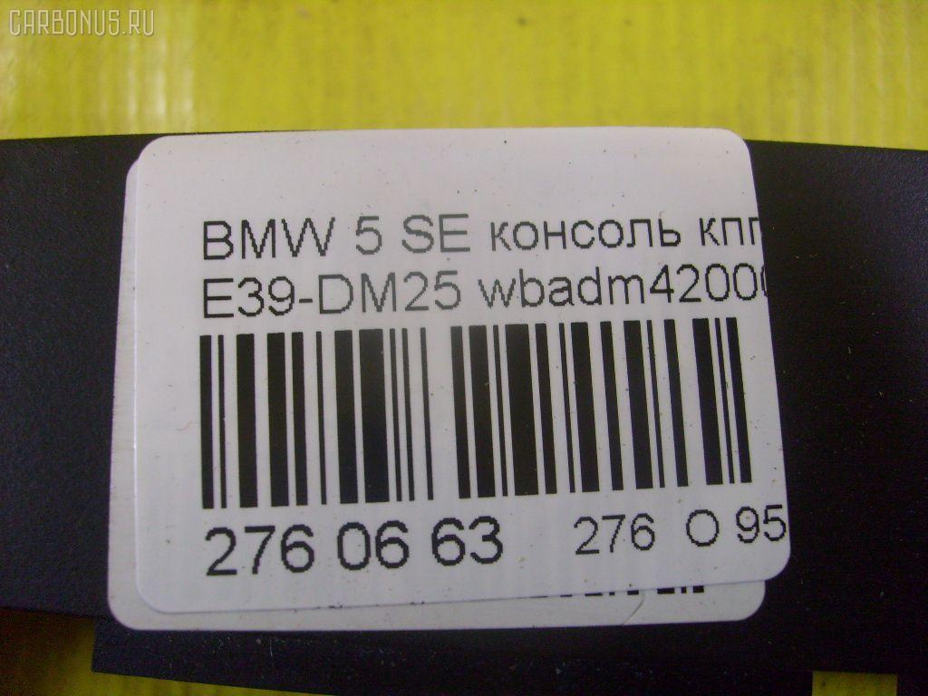 Консоль КПП BMW 5-SERIES E39-DM42 Фото 3