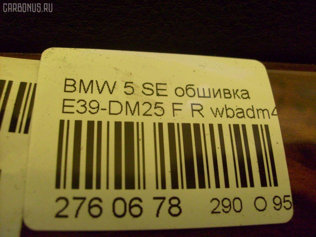 Обшивка двери BMW 5-SERIES E39-DM42 Фото 4
