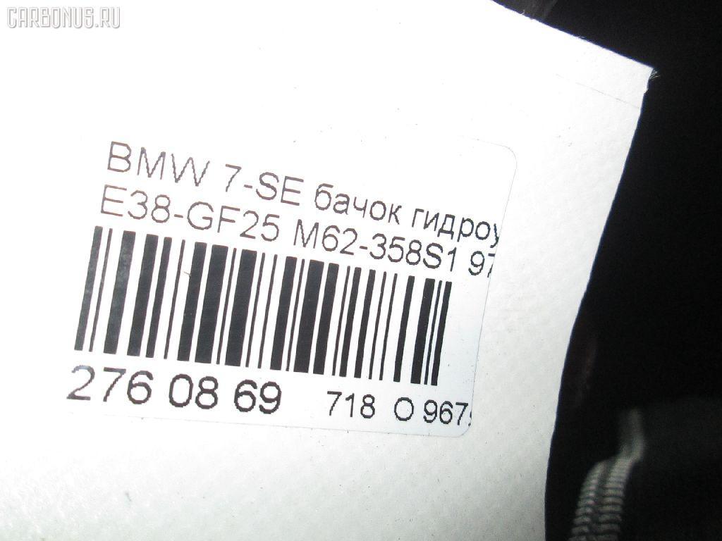 Бачок гидроусилителя BMW 7-SERIES E38-GF42 M62-358S1 Фото 4