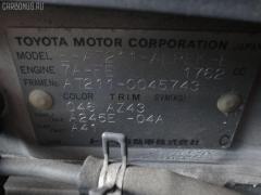 Подкрылок Toyota Corona premio AT211 7A-FE Фото 4
