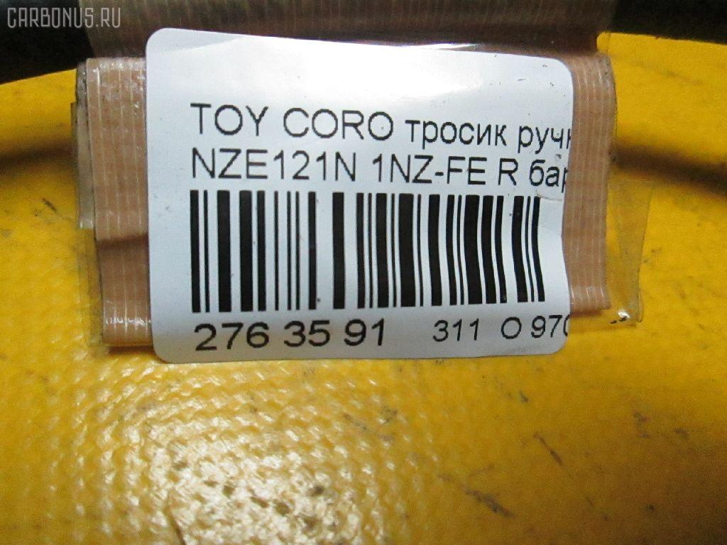 Тросик стояночного тормоза TOYOTA COROLLA SPACIO NZE121N 1NZ-FE Фото 7