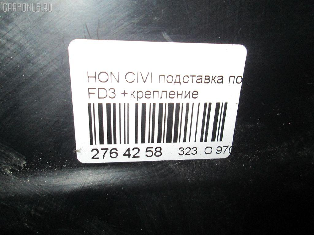 Подставка под аккумулятор HONDA CIVIC FD3 Фото 8