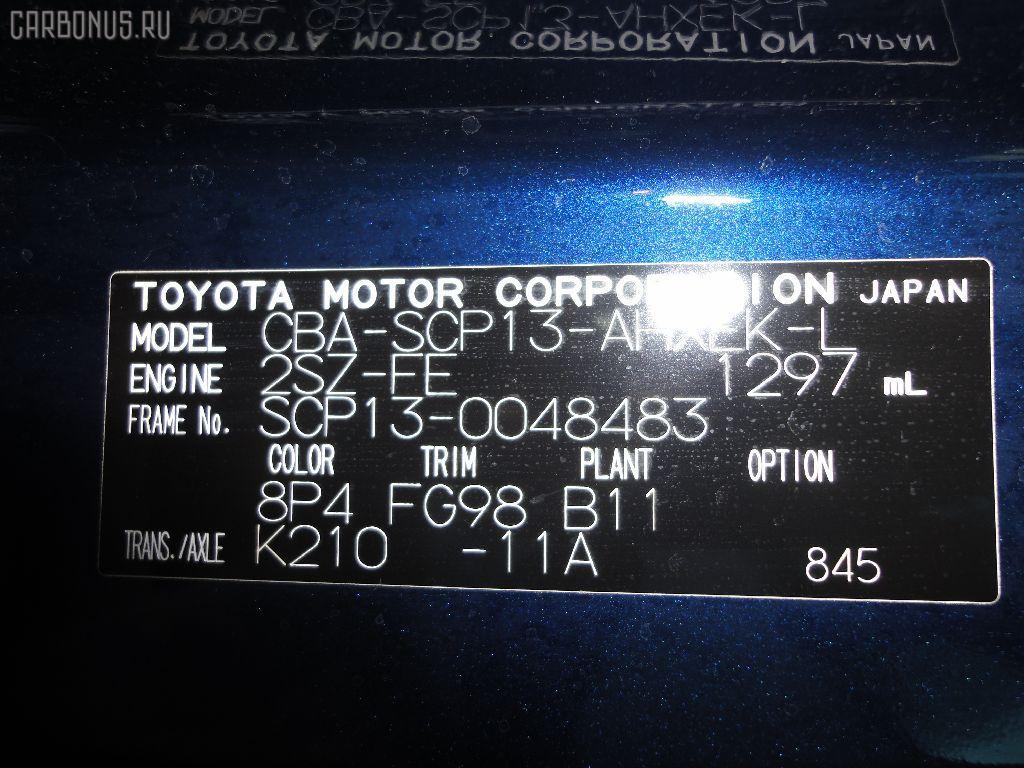 Тросик стояночного тормоза TOYOTA VITZ SCP13 2SZ-FE Фото 4