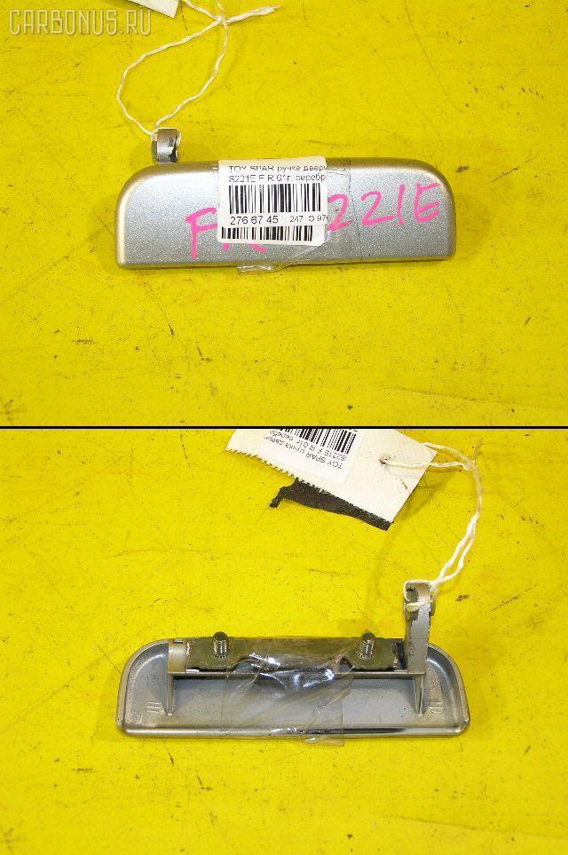 Ручка двери TOYOTA SPARKY S221E Фото 1