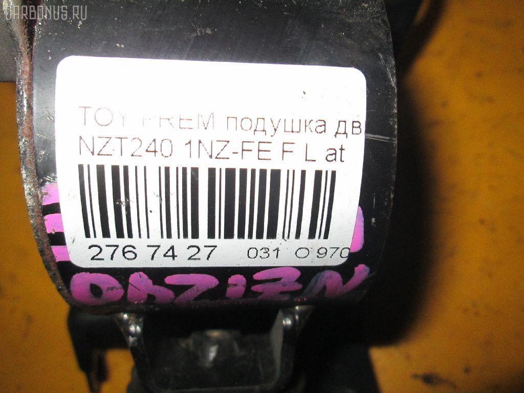 Подушка двигателя TOYOTA PREMIO NZT240 1NZ-FE Фото 8