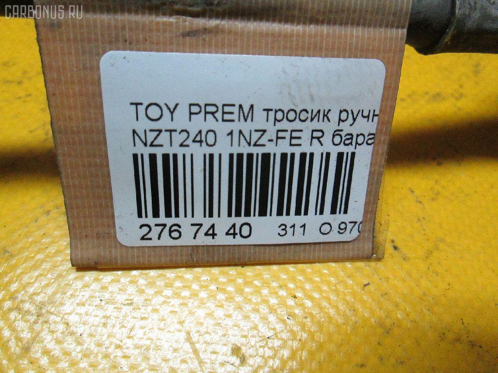Тросик стояночного тормоза TOYOTA PREMIO NZT240 1NZ-FE Фото 7