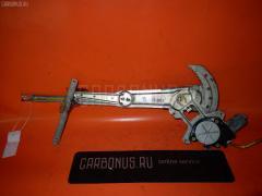 Стеклоподъемный механизм Honda Cr-v RD1 Фото 1