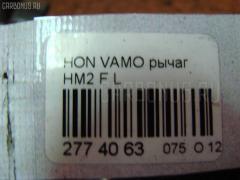 Рычаг HONDA VAMOS HM2 Фото 3