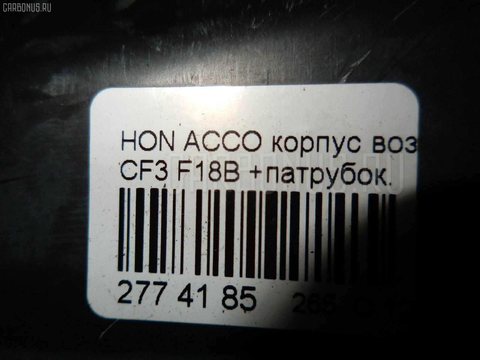 Корпус воздушного фильтра HONDA ACCORD CF3 F18B Фото 3