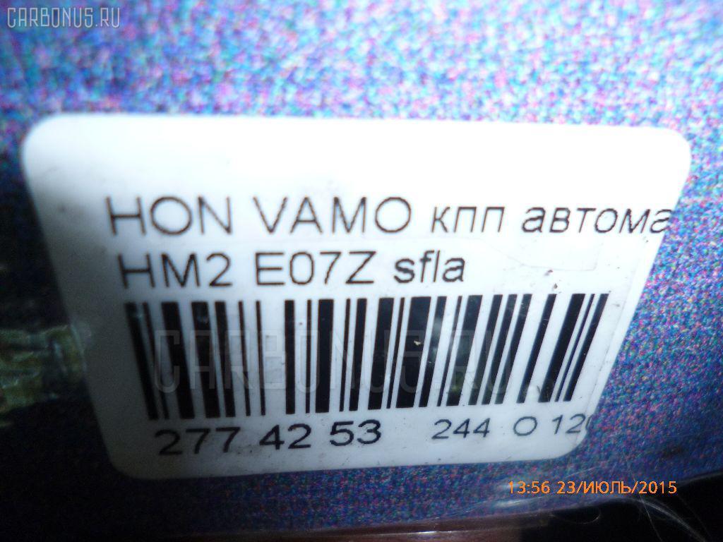 КПП автоматическая HONDA VAMOS HM2 E07Z Фото 9
