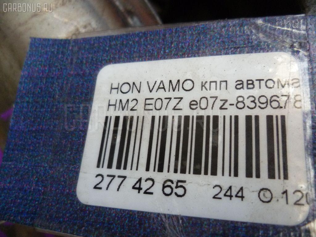 КПП автоматическая HONDA VAMOS HM2 E07Z Фото 7