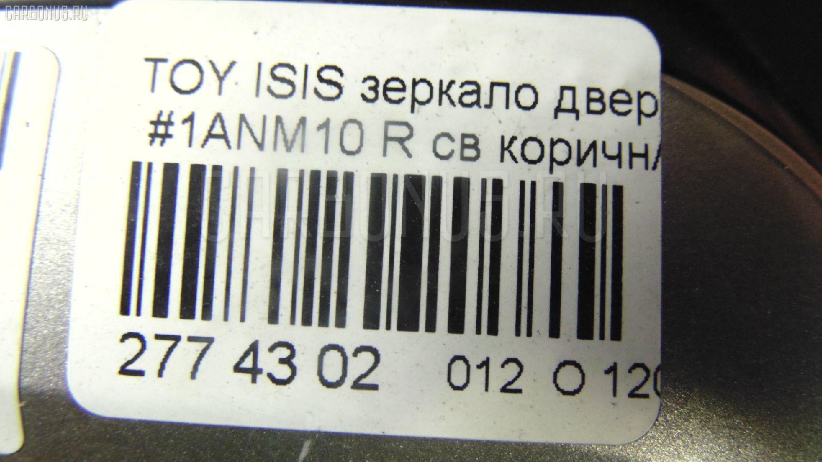 Зеркало двери боковой TOYOTA ISIS ANM10 Фото 5