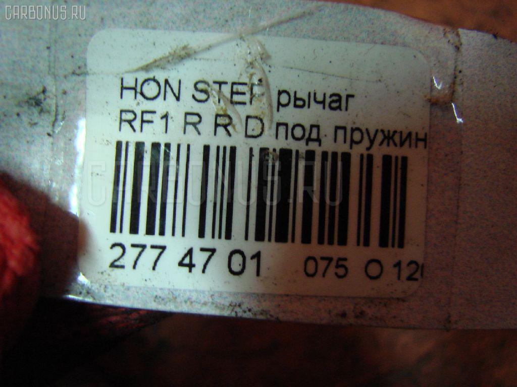 Рычаг HONDA STEPWGN RF1 Фото 3