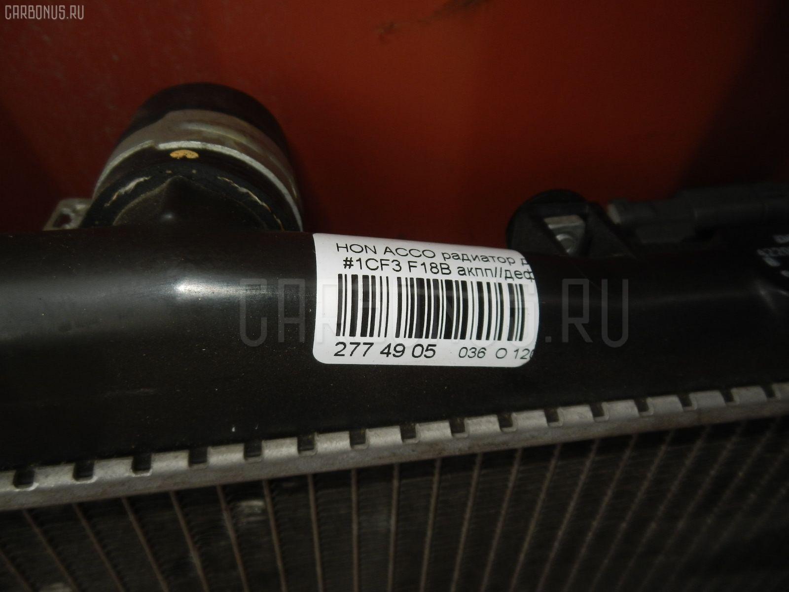 Радиатор ДВС HONDA ACCORD CF3 F18B Фото 6