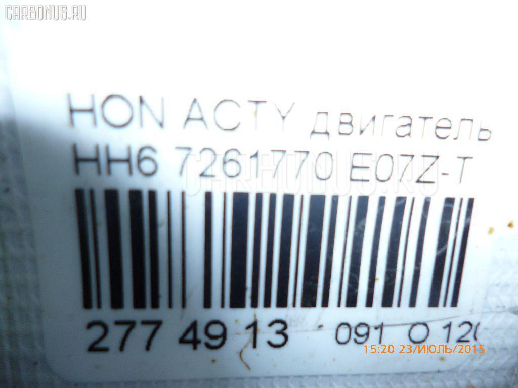 Двигатель HONDA ACTY HH6 E07Z-T Фото 14