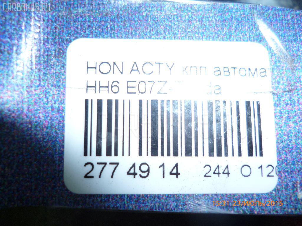 КПП автоматическая HONDA ACTY HH6 E07Z-T Фото 11