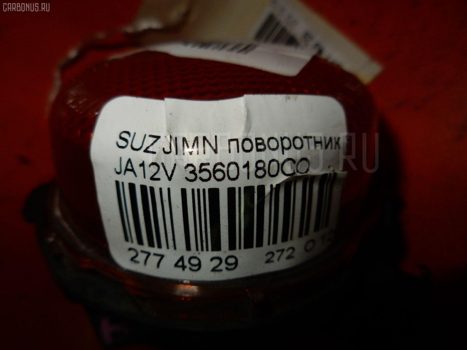 Поворотник бамперный SUZUKI JIMNY JA12V Фото 2