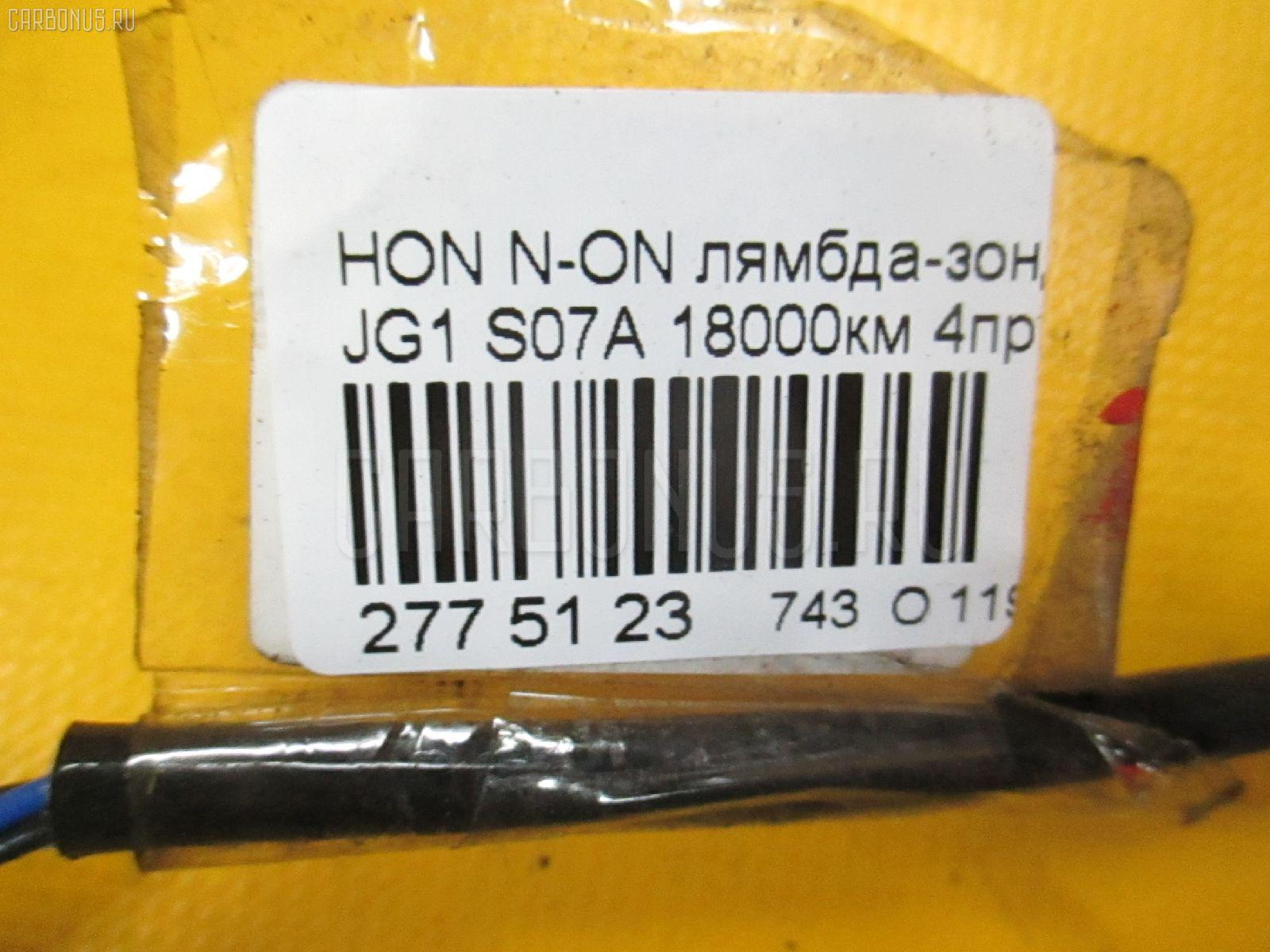 Лямбда-зонд HONDA N-ONE JG1 S07A Фото 2