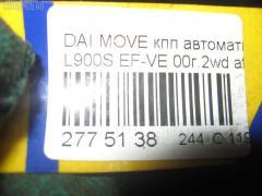 КПП автоматическая Daihatsu Move L900S EF-VE Фото 5
