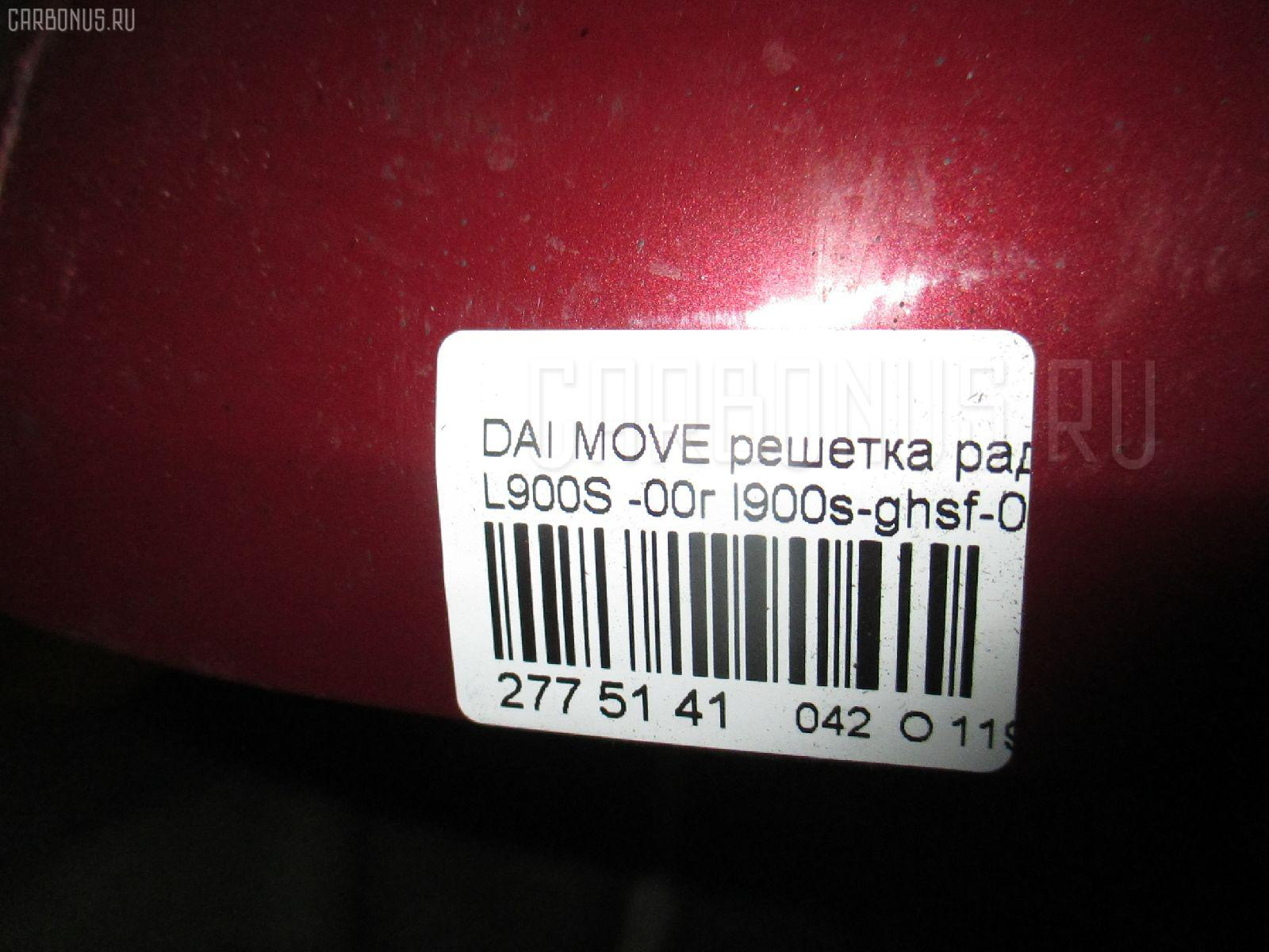 Решетка радиатора DAIHATSU MOVE L900S Фото 3