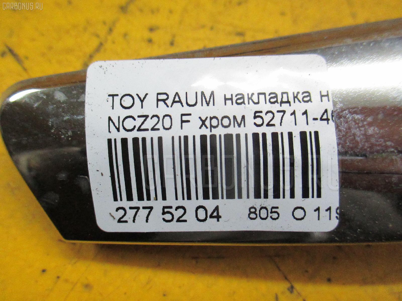 Накладка на бампер TOYOTA RAUM NCZ20 Фото 3