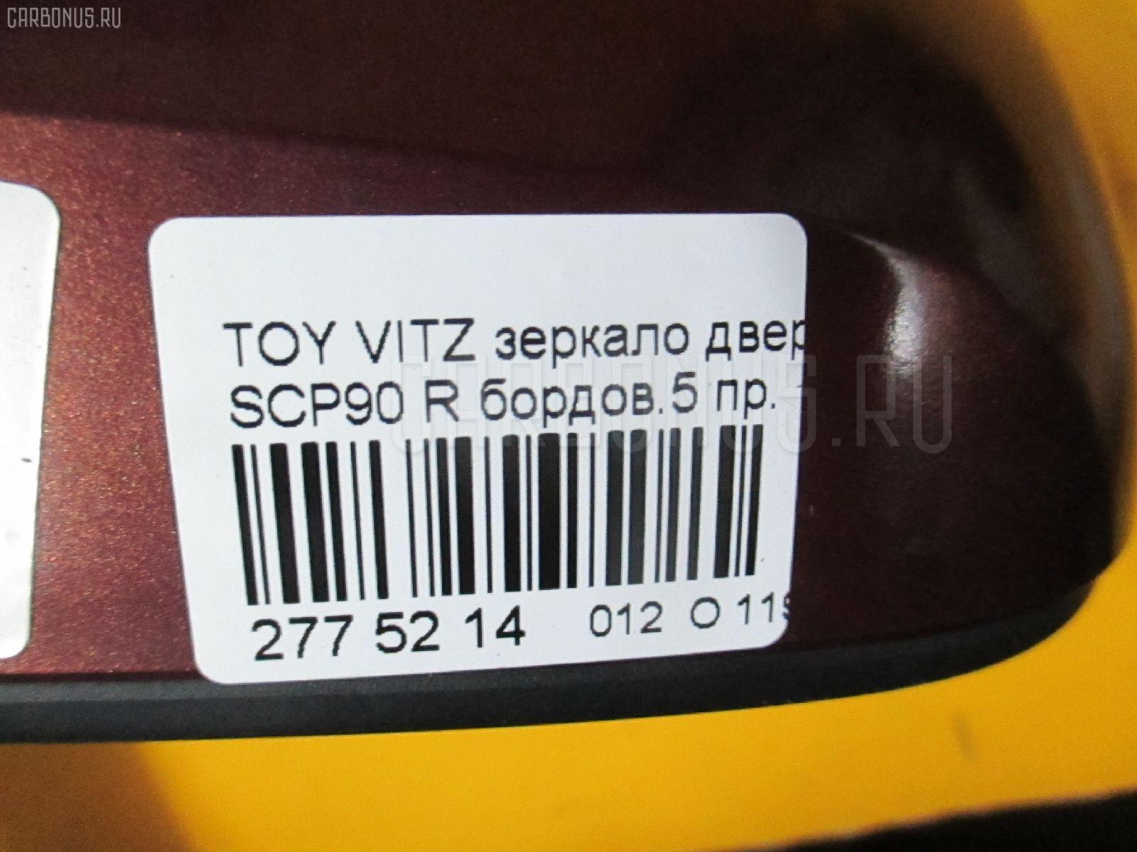 Зеркало двери боковой TOYOTA VITZ SCP90 Фото 3