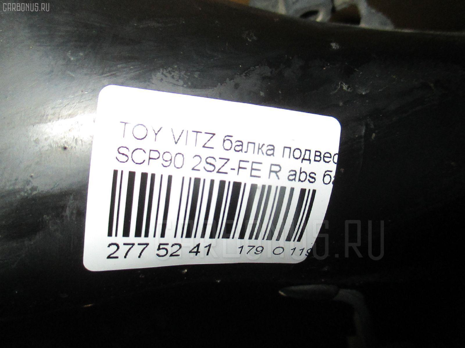 Балка подвески TOYOTA VITZ SCP90 2SZ-FE Фото 4
