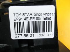 Блок управления климатконтроля Toyota Starlet EP91 4E-FE Фото 3