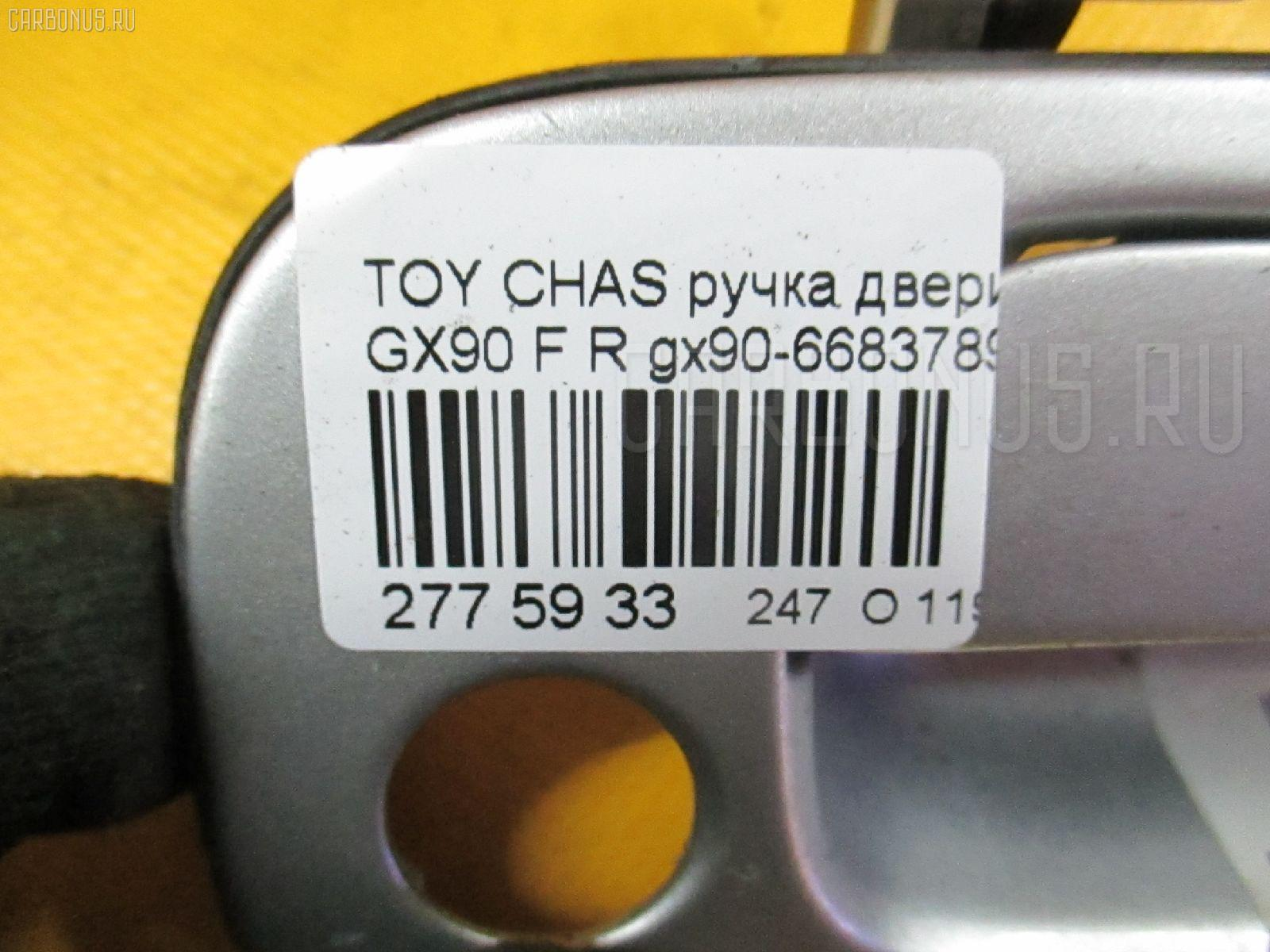 Ручка двери TOYOTA CHASER GX90 Фото 3