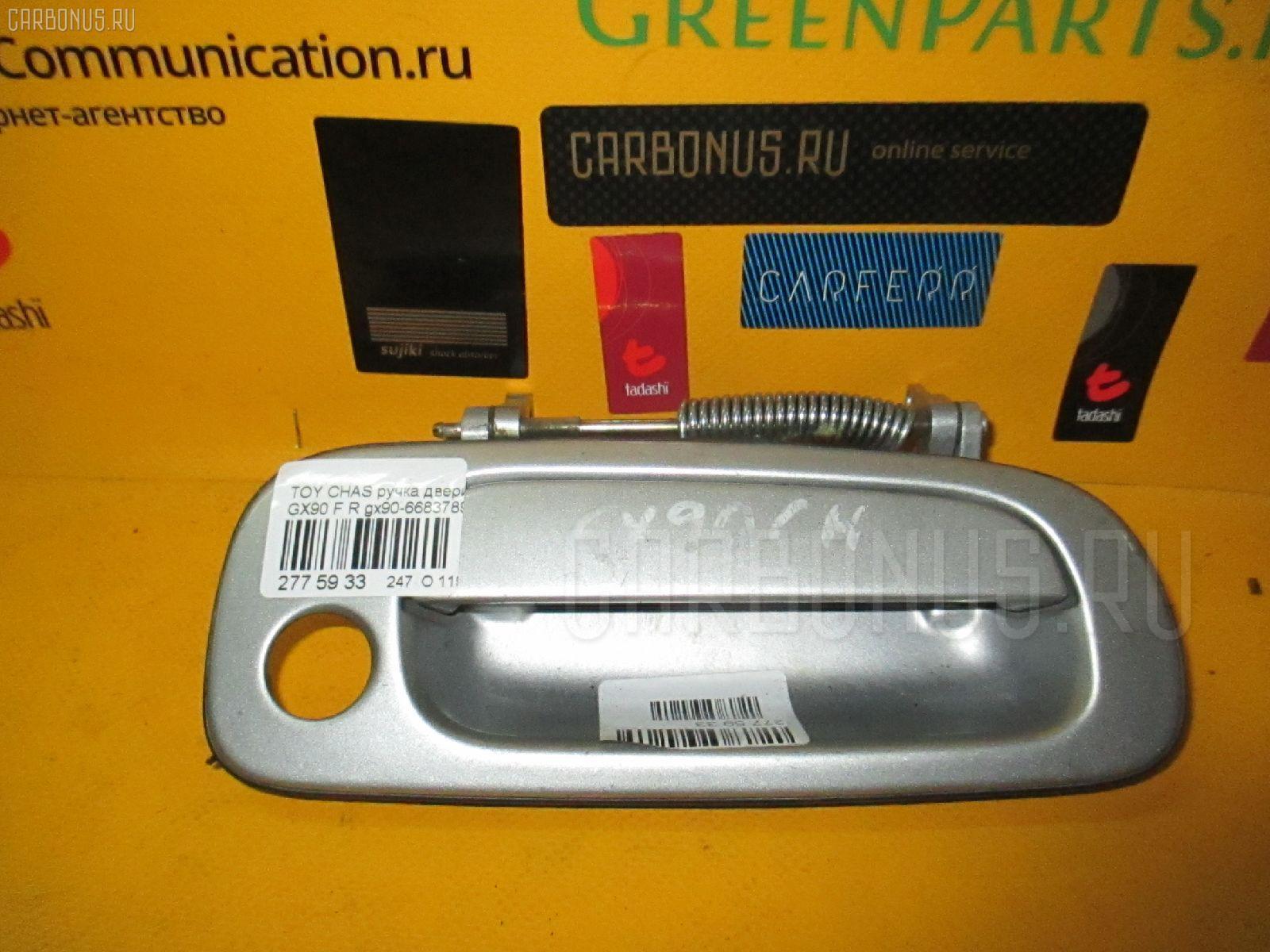 Ручка двери TOYOTA CHASER GX90. Фото 2
