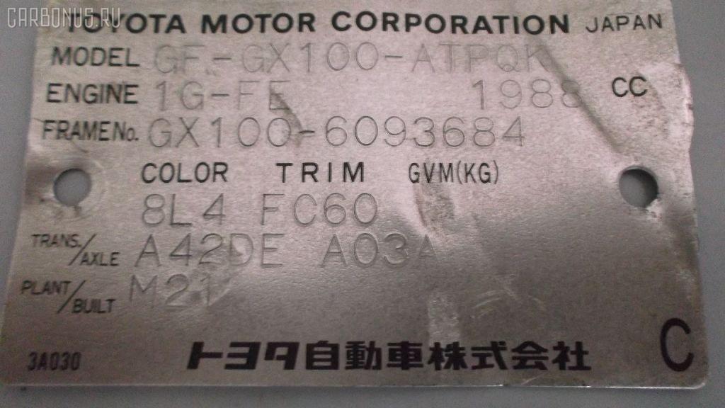 КПП автоматическая TOYOTA MARK II GX100 1G-FE Фото 10
