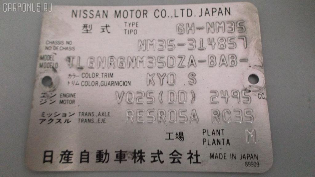 Радиатор кондиционера NISSAN STAGEA NM35 VQ25DD Фото 4