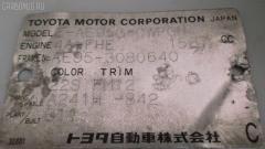 Корпус воздушного фильтра Toyota Sprinter carib AE95G 4A-FHE Фото 6