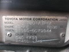 Бачок расширительный Toyota Corona exiv ST180 4S-FE Фото 7