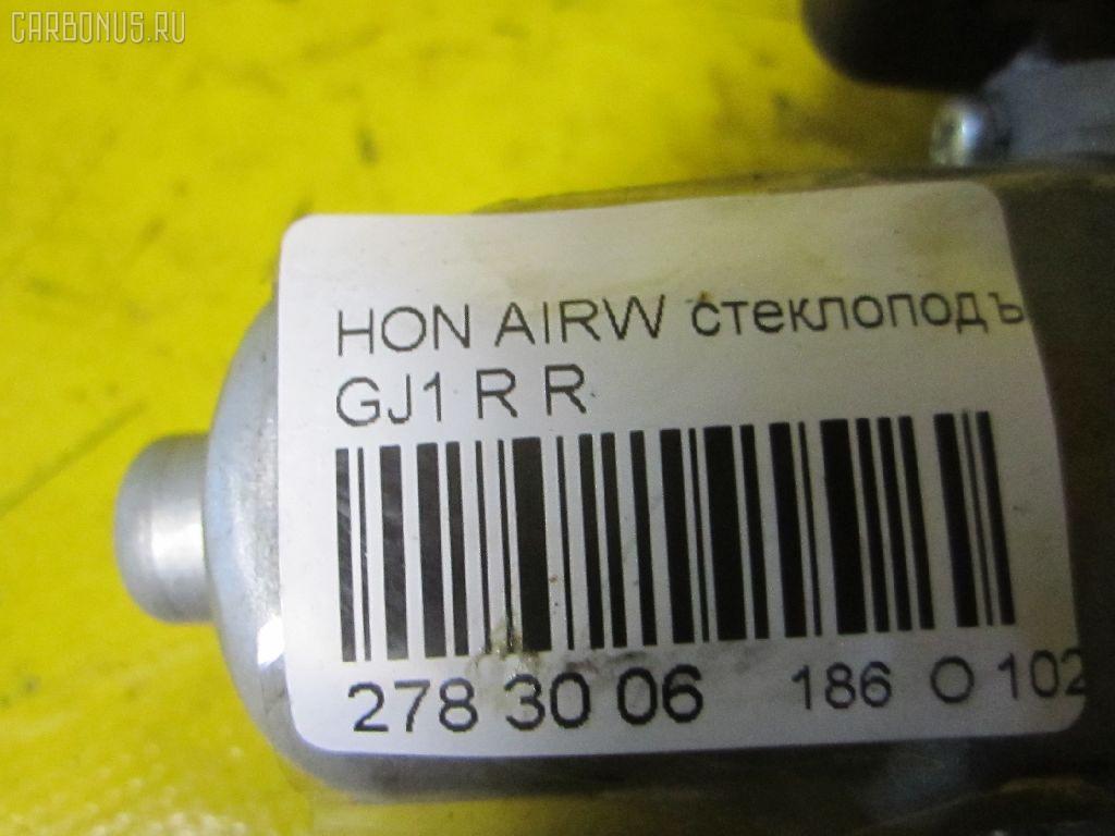 Стеклоподъемный механизм HONDA AIRWAVE GJ1 Фото 5
