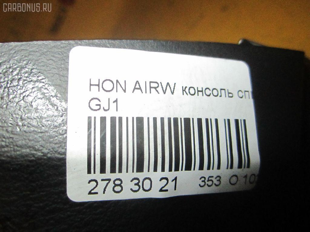 Консоль спидометра HONDA AIRWAVE GJ1 Фото 6
