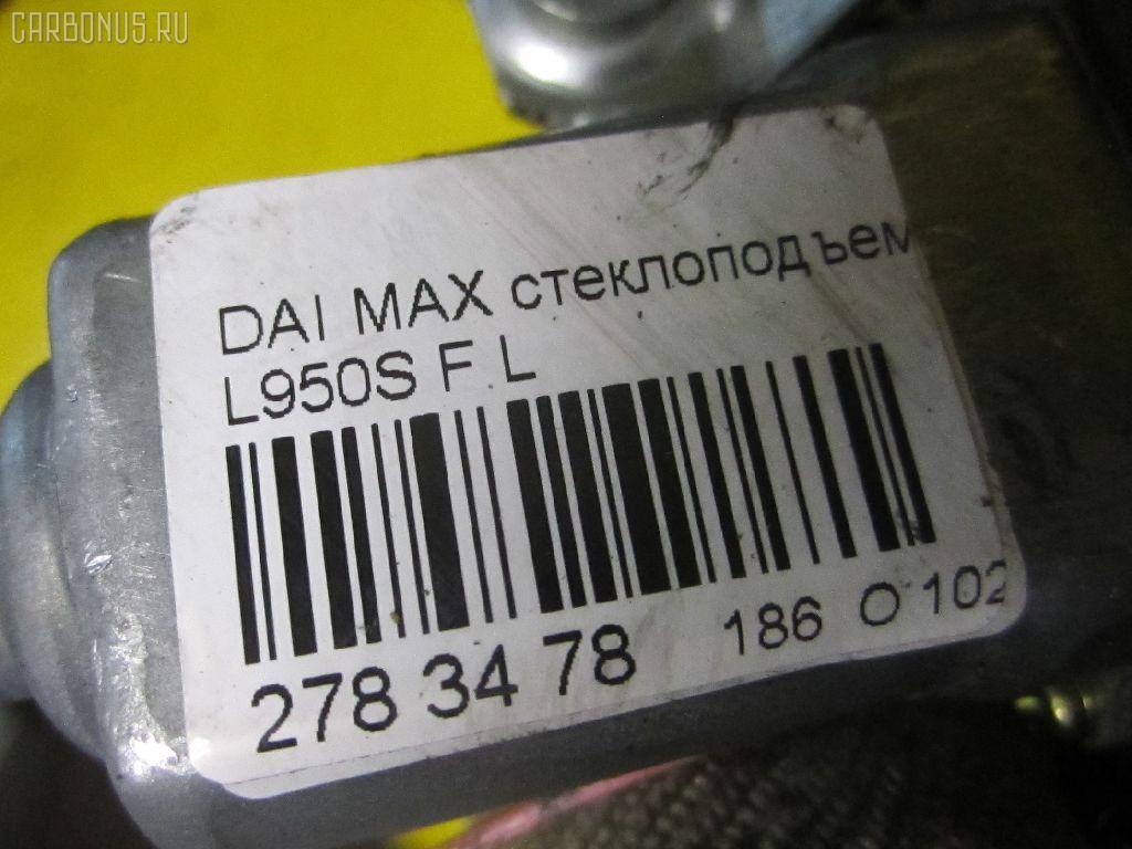 Стеклоподъемный механизм DAIHATSU MAX L950S Фото 8
