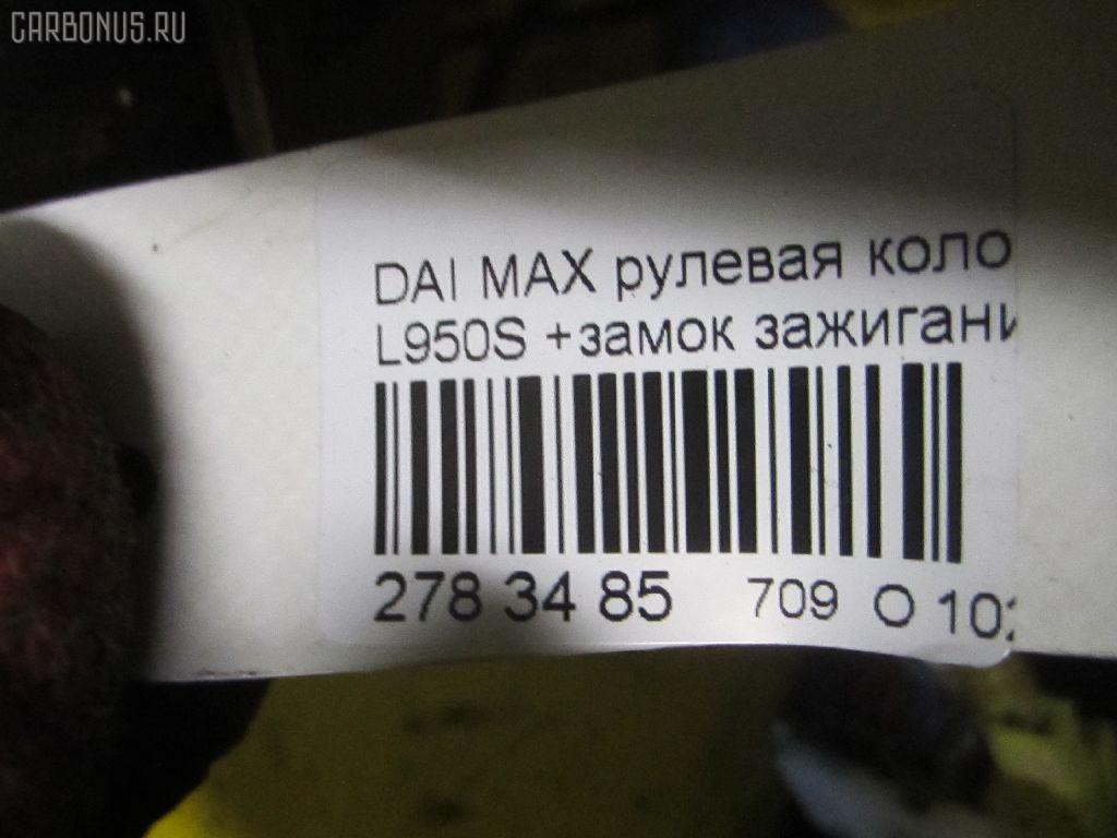 Рулевая колонка DAIHATSU MAX L950S Фото 9