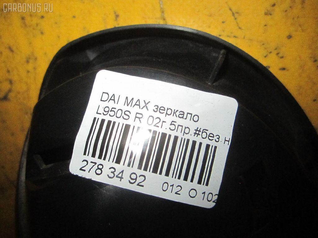 Зеркало двери боковой DAIHATSU MAX L950S Фото 10