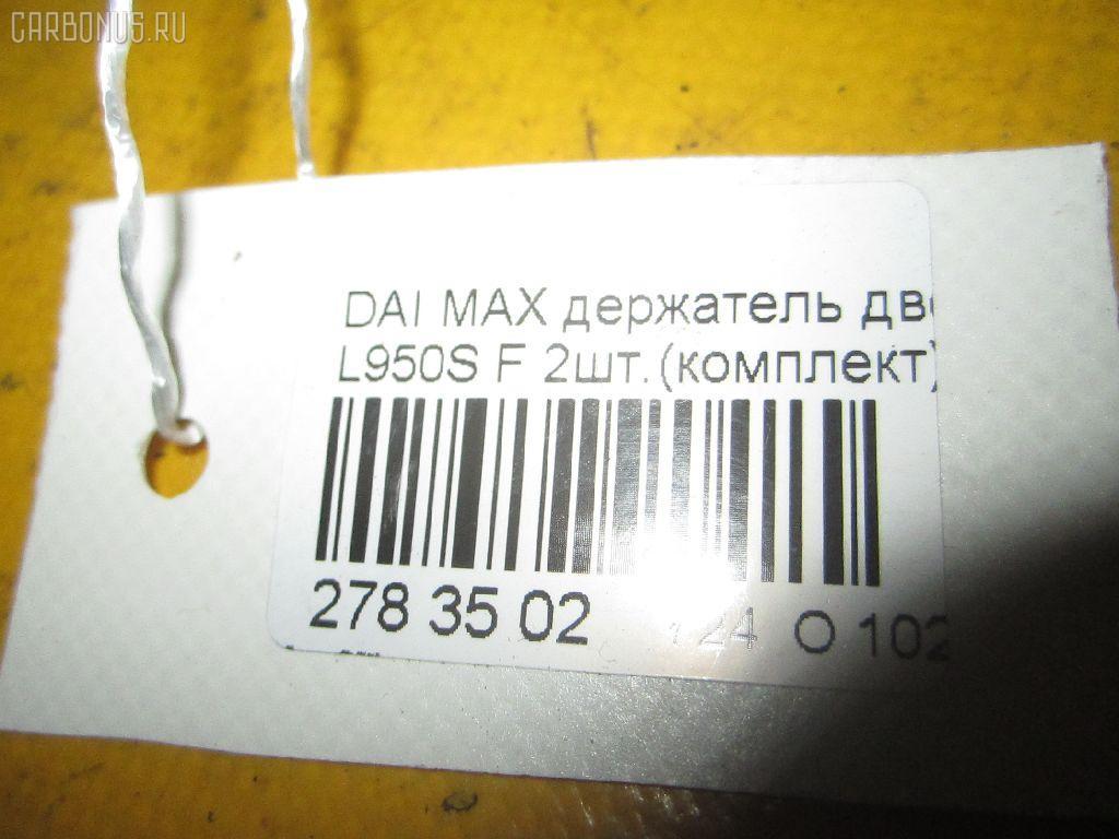 Держатель дворника DAIHATSU MAX L950S Фото 9