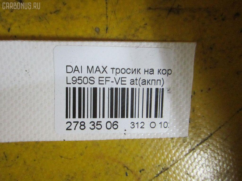 Тросик на коробку передач DAIHATSU MAX L950S EF-VE Фото 8