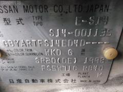 Бачок омывателя Nissan Silvia S14 Фото 9
