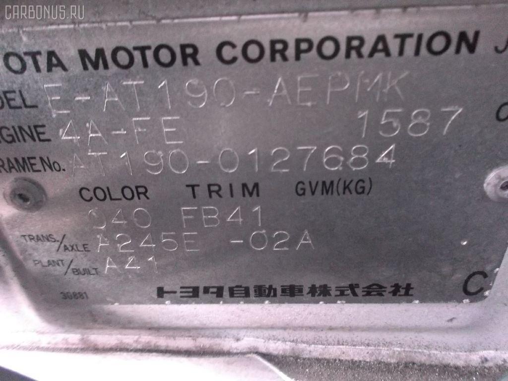 Защита двигателя TOYOTA CORONA AT190 4A-FE Фото 6