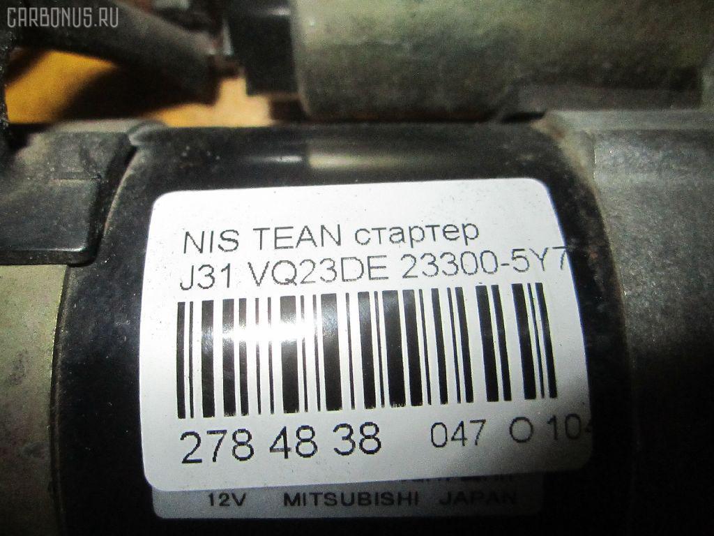 Стартер NISSAN TEANA J31 VQ23DE Фото 3
