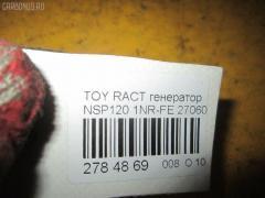 Генератор Toyota Ractis NSP120 1NR-FE Фото 3