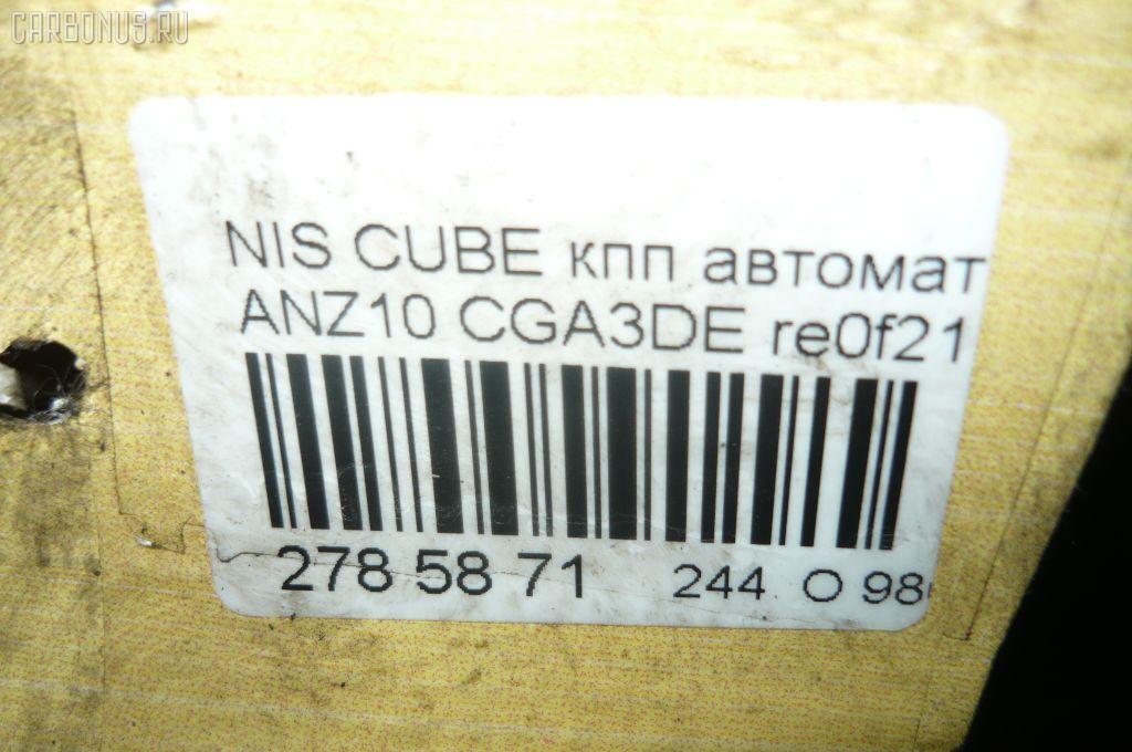 КПП автоматическая NISSAN CUBE ANZ10 CGA3DE Фото 8