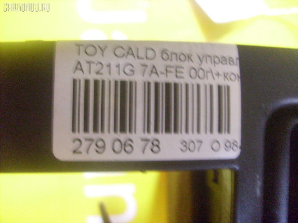 Блок управления климатконтроля TOYOTA CALDINA AT211G 7A-FE Фото 3