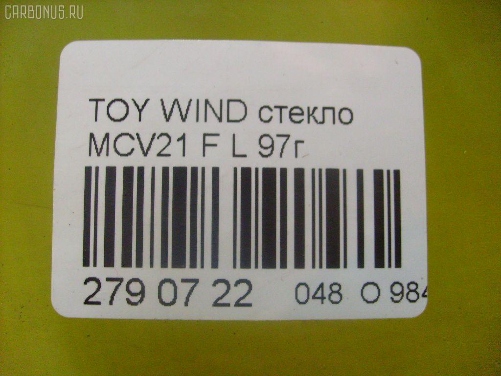 Стекло TOYOTA WINDOM MCV21 Фото 5